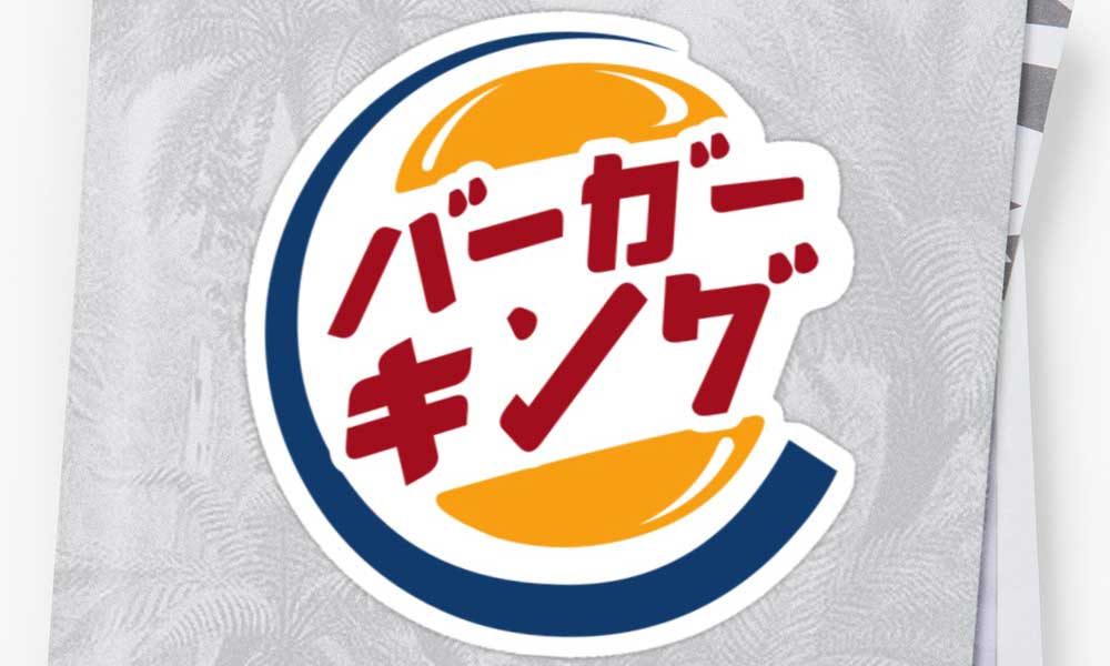 Japanese Burger King Logo